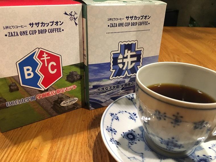 AU001_サザカップオンガールズ&パンツァーコーヒー2種セット