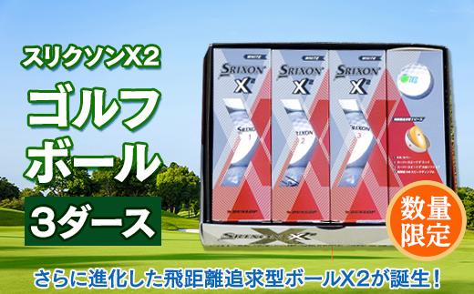 【数量限定】スリクソンX2 ゴルフボール 3ダース