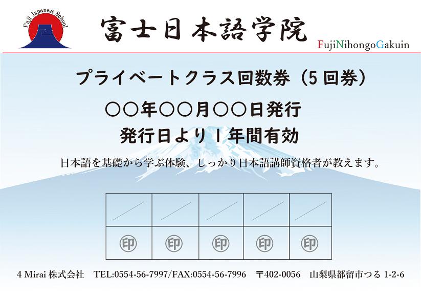 日本語学習チケット(1枚5回券)
