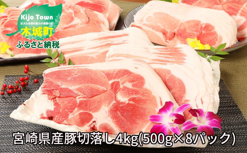 K16_0048 <宮崎県産豚切落し4kg(500g×8パック)>