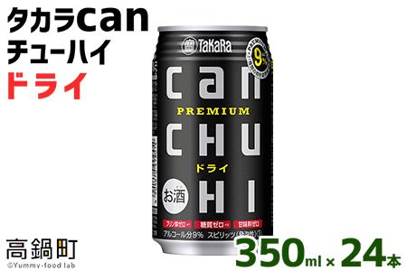 <タカラcanチューハイ「ドライ」350ml×24本セット>翌月末迄に順次出荷【c775_is】