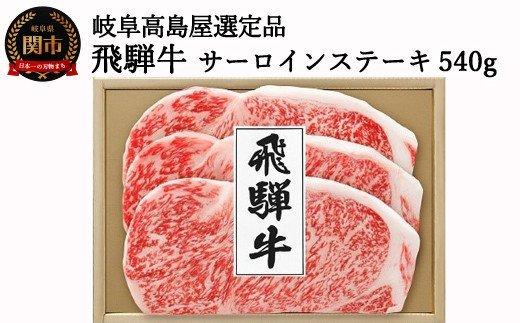 <飛騨牛>サーロインステーキ用 540g(3枚) 【岐阜県高島屋選定品】 牛肉59E0844