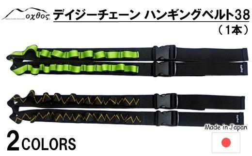[R256] oxtos デイジーチェーン ハンギングベルト38(1本)【ブラック×グリーン】