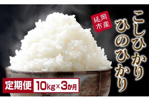 D020 【新米定期便】延岡産コシヒカリ・ヒノヒカリ 10kg×3ヶ月定期便