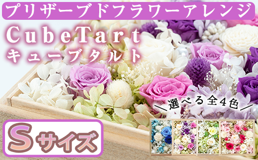 【34530】プリザーブドフラワーアレンジ『CubeTart(キューブタルト)』Sサイズ☆刻印可