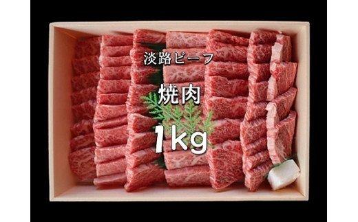 BZ16:【淡路ビーフ】焼肉用 1kg