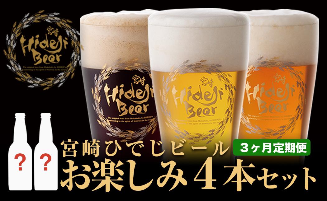 【3ヶ月定期便】宮崎ひでじビールお楽しみ4本セット(C108)
