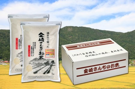 2-9A 令和2年産 コシヒカリ「金崎さんちのお米」10㎏