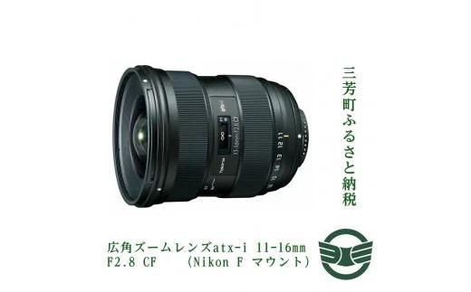 広角ズームレンズatx-i 11-16mm F2.8 CF (Nikon F マウント)