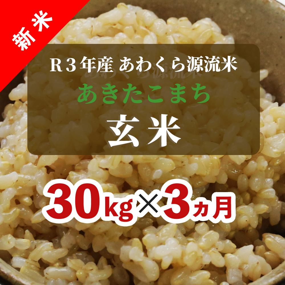 W53<令和3年産 新米定期便> あわくら源流米 あきたこまち 玄米30kg×3