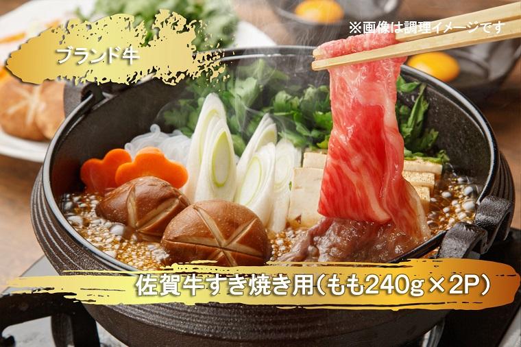 EN021_佐賀牛すき焼き用(モモ)(240g×2P)