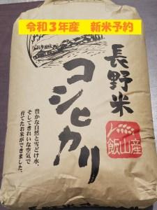3-52 【令和3年産 新米予約】 「飯山こしひかり 玄米」30kg