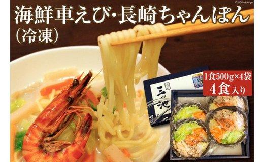 海鮮車えび・長崎ちゃんぽん(冷凍) 4食入り