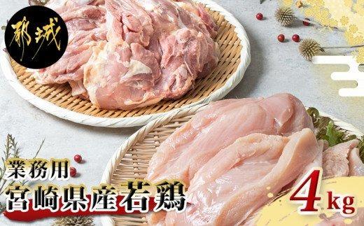 【業務用】宮崎県産若鶏4kgセット_AA-G303