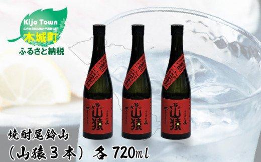 K09_0018 <焼酎尾鈴山(山猿3本)720ml>