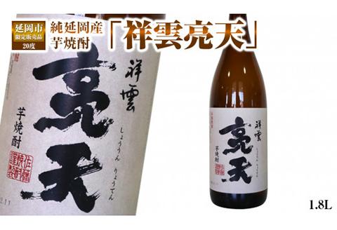 A245 延岡市限定販売 純延岡産芋焼酎「祥雲亮天」(20度)1.8L×1本
