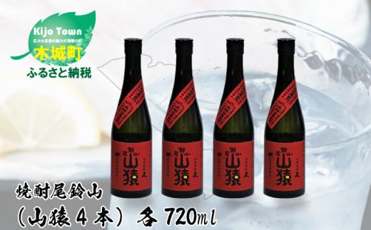 K09_0021 <焼酎尾鈴山(山猿4本)720ml>