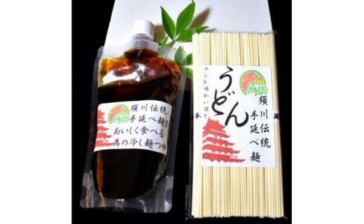 時代を超えて受継がれる伝統技法 須川手延べうどん」・須川伝統手延べ麺を美味しく食べる為の冷やし麺つゆセット