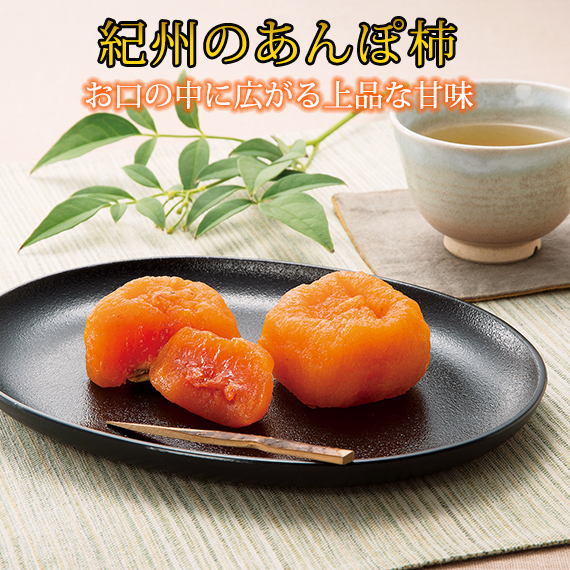G6050_紀州かつらぎ山のあんぽ柿 化粧箱入 約500g(8個~10個)