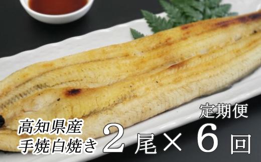 YJ110ヤマジュウ厳選!国産うなぎ白焼き2尾【6回定期便】