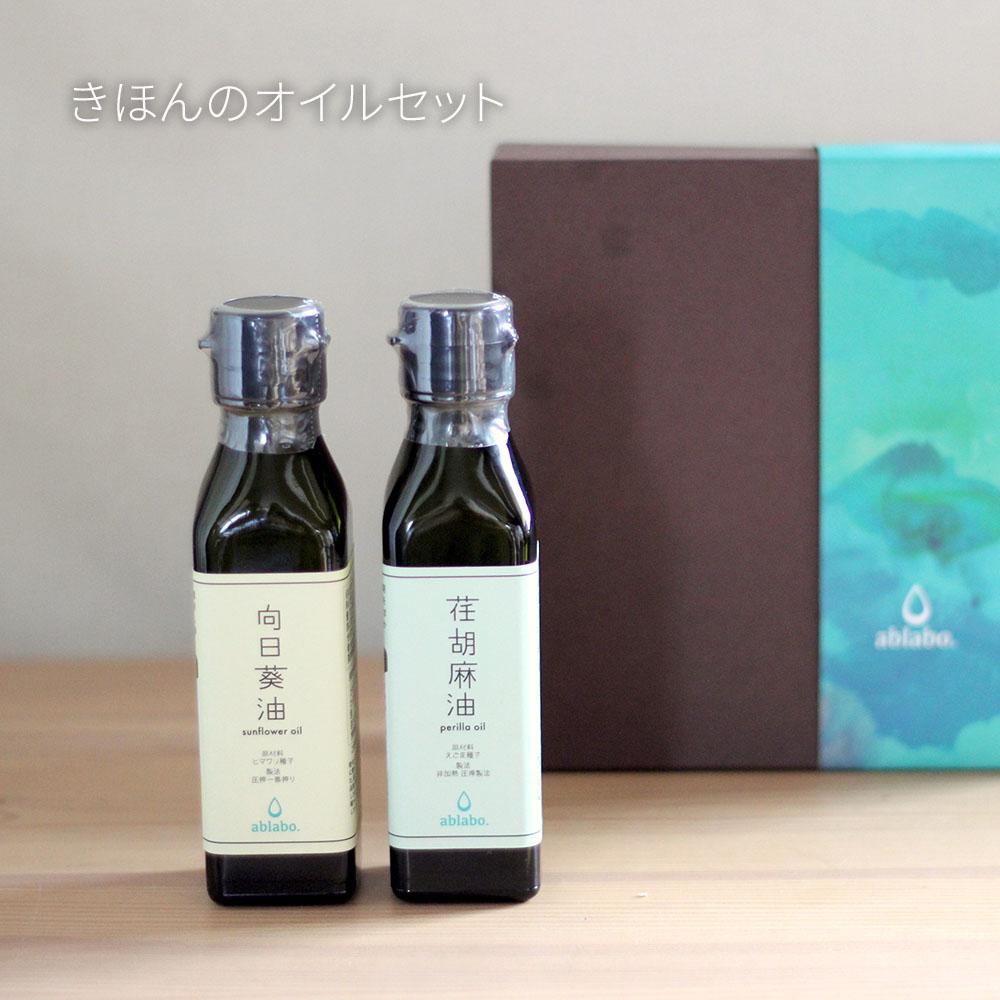 <B1 基本のオイルセット(荏胡麻油&向日葵油)>