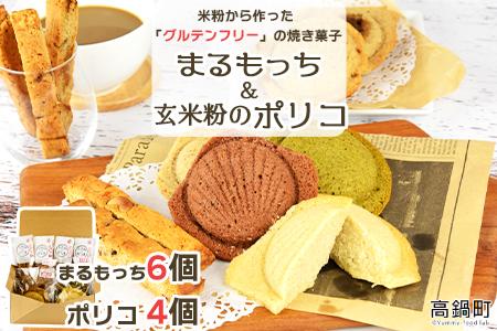 <米粉から作った焼き菓子 まるもっち&玄米粉のポリコM>翌月末迄に順次出荷【c881_mb】