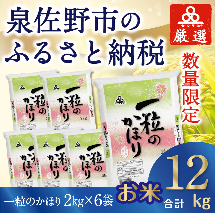 010B297 タワラ印一粒のかほり(2kg×6 計12kg)