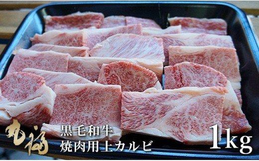 BG03:淡路和牛焼肉 上カルビ 1kg