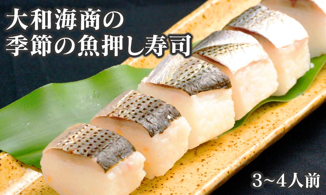 A128 【大和海商】季節の魚 押し寿司3~4人前