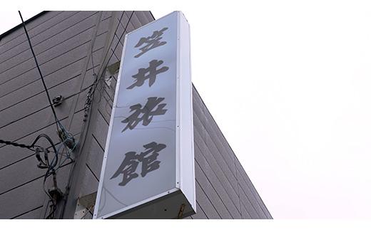 笠井旅館1泊2食付き宿泊券(2人)~来たれ釣り人!幻の魚「イトウ」を求めて【07006】