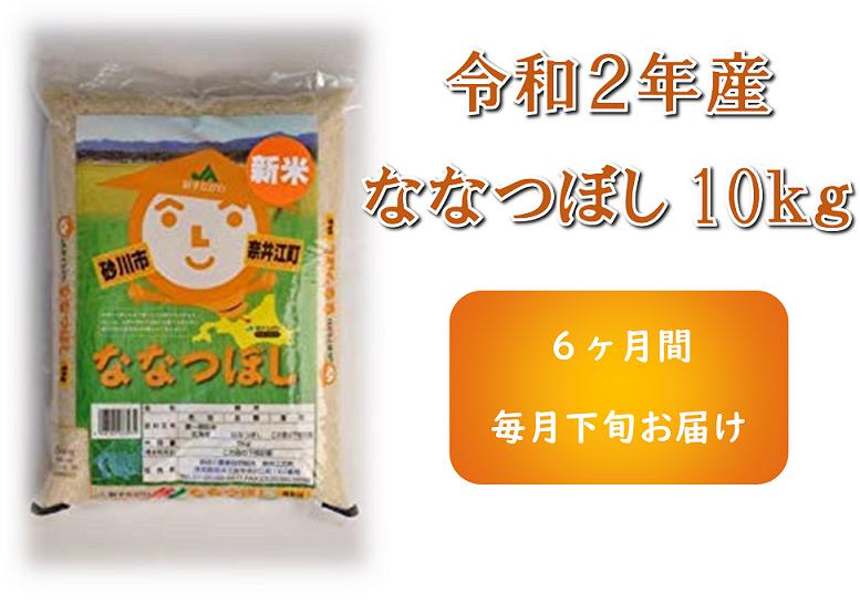 【新米】令和2年産 JA新すながわ産 ななつぼし定期便(10kg×6ヶ月)