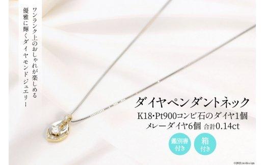 62-11.K18/Pt900 ダイヤ 1個石 メレーダイヤ 6個のペンダント