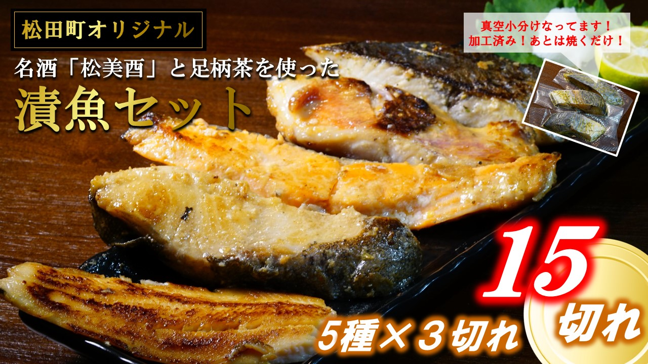 【松田町オリジナル】松美酉と足柄のお茶を使った漬魚セット(5種15切れ)