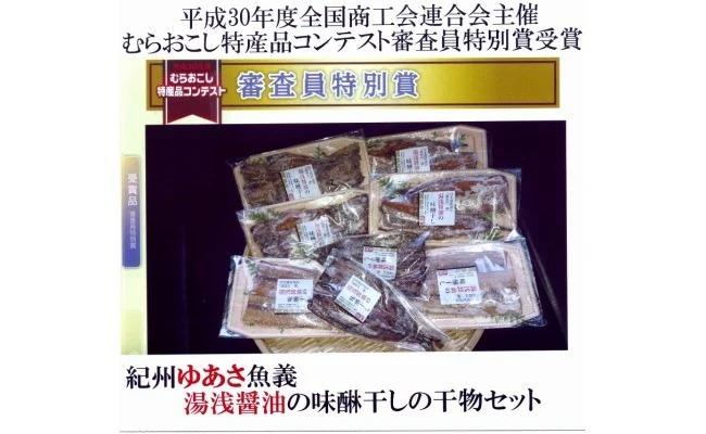 J6005_湯浅醤油で作ったこだわりの味醂干しセット