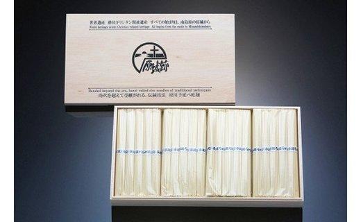 須川手延べうどん【50g×40束入り】時代を超えて受継がれる伝統技法