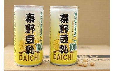 015-10秦野豆乳