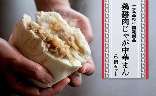 鶏醤の肉じゃが中華まん(冷凍)/200g×6個【13001】