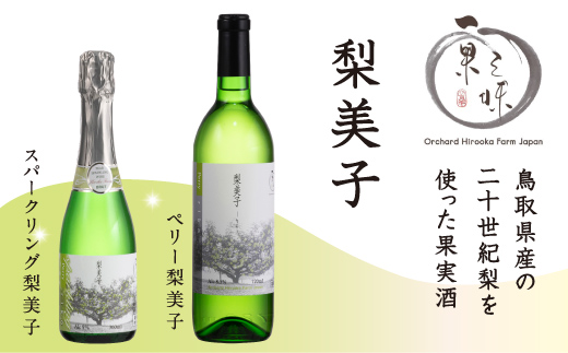 351 梨果実酒「梨美子(りこ)」セット
