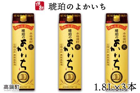 <琥珀のよかいち麦25%1.8l×3本>翌月末迄に順次出荷【c805_mz】