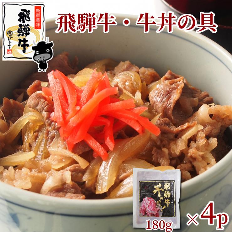飛騨牛 牛丼の具4食セット