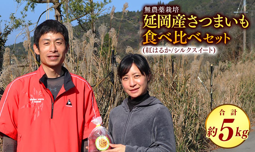 【先行予約】延岡産無農薬栽培さつまいも食べ比べセット5kg(紅はるか・シルクスイート)(A032)