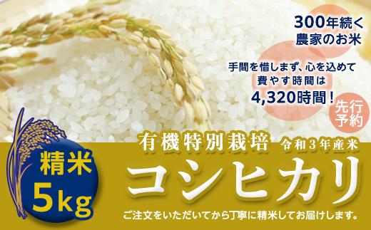 【先行予約】<令和3年産新米>三百年続く農家の有機特別栽培コシヒカリ(精米5kg)