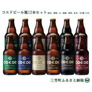 コエドビール瓶12本セット(全6種×2本)