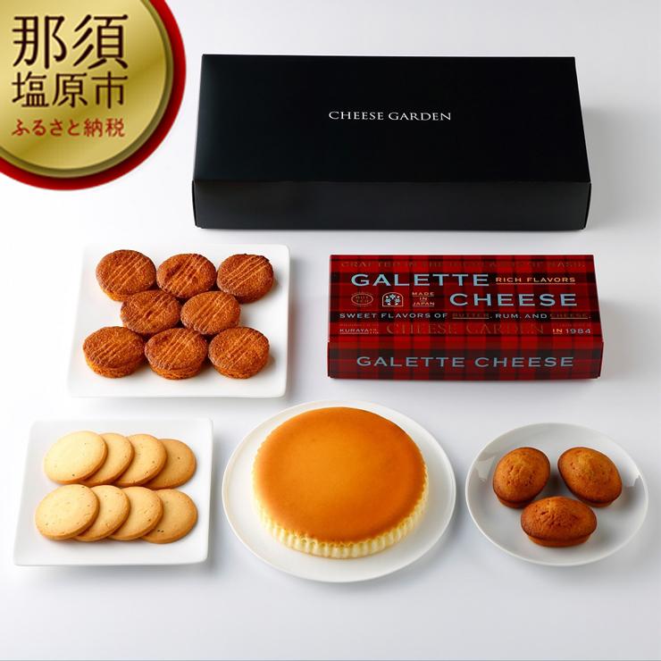 154-1004-05 【チーズガーデン】御用邸チーズケーキと3種の焼菓子のセット