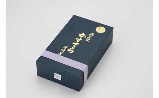 和三盆糖「長崎五三焼かすてら」2.0号 (職人手焼、底ザラメ)【会員限定のお礼の品】