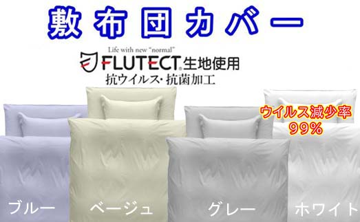 フルテクト【ウイルス減少率99%】 敷布団カバー 抗ウイルス 抗菌加工 クイーン サイズ165×215cm