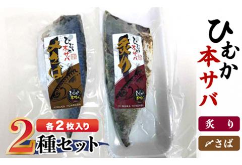 A703 ひむか本サバの〆さば(2枚)、炙り(2枚)のセット