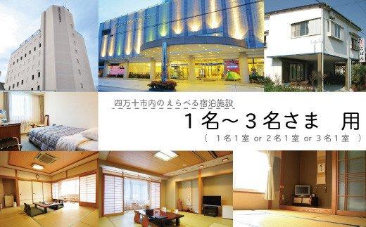 21-215.四万十黒潮旅館組合 えらべる宿泊プラン(Dコース)