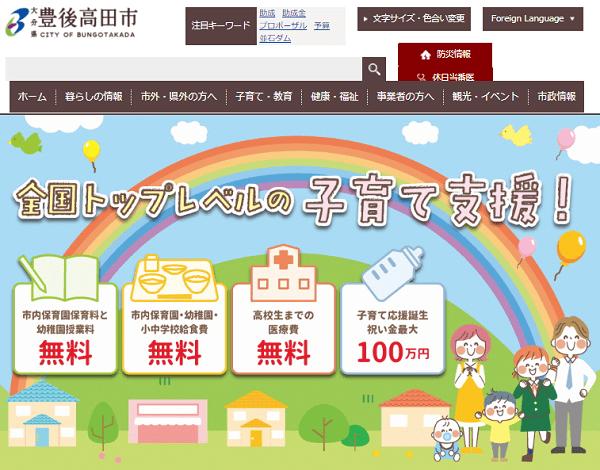 市 豊後 ホームページ 高田
