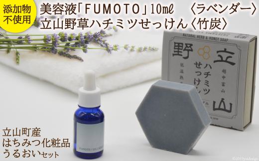 立山町産はちみつ化粧品うるおいセットF(竹炭石けん、ラベンダー美容液)